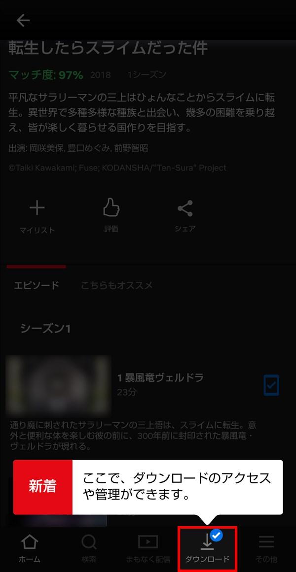 Android版Netflixアプリ_ダウンロードのアクセスや管理ができます