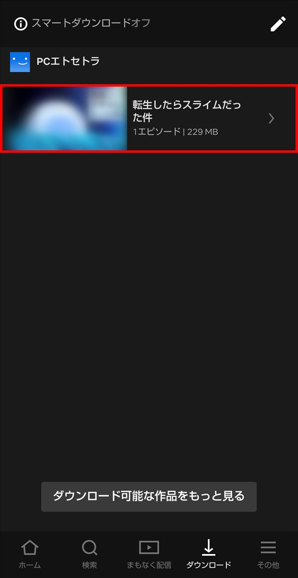Android版Netflixアプリ_転生したらスライムだった件_ダウンロード