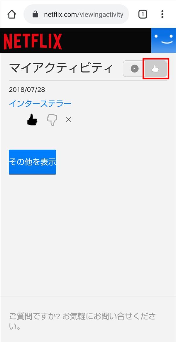 Android版ChromeBeta_Netflix_アクティビティ_マイ評価
