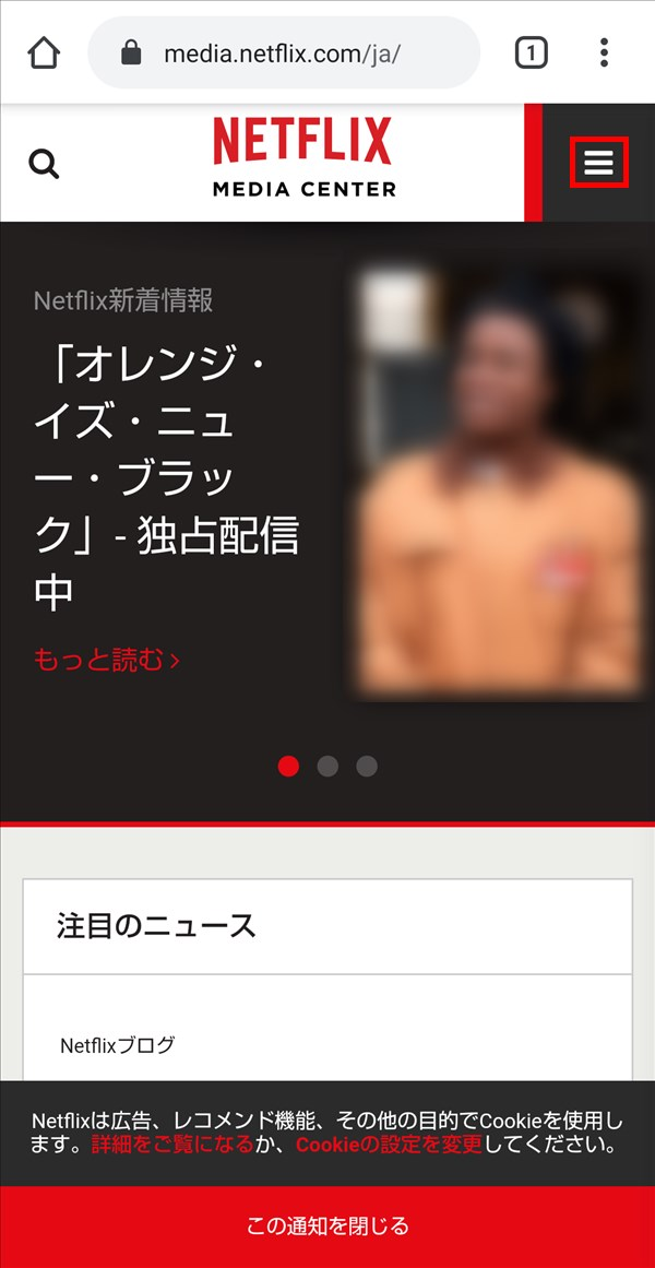 Android版ChromeBeta_Netflixメディアセンター_ホーム