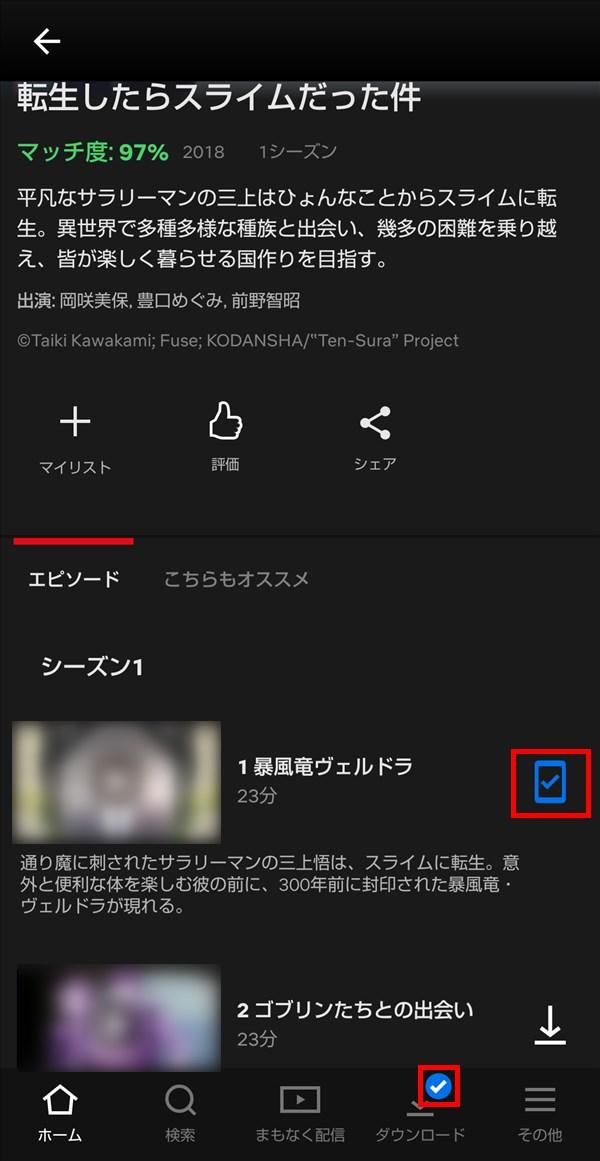 Android版Netflixアプリ_転生したらスライムだった件_ダウンロード完了
