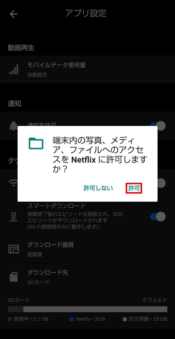Android版Netflixアプリ_端末内の写真、メディア、ファイルへのアクセスを許可しますか?