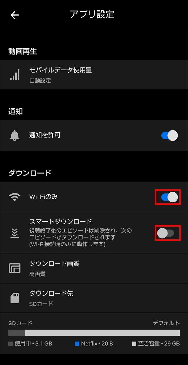 Android版Netflixアプリ_スマートダウンロード_Wi-Fiのみ