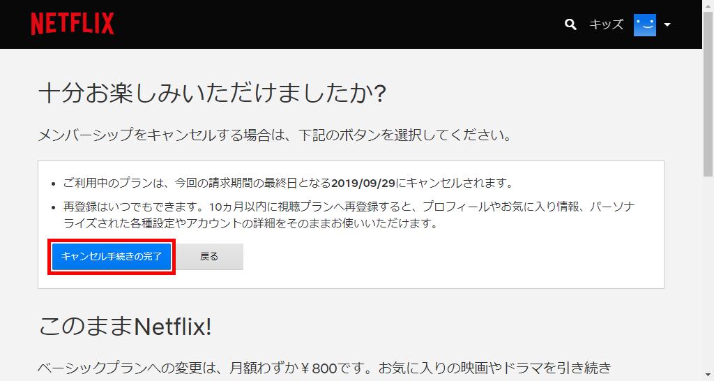 Netflix_メンバーシップのキャンセル_手続きの完了