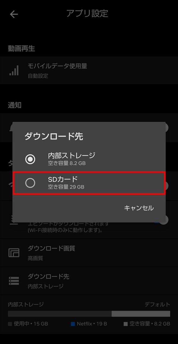 Android版Netflixアプリ_ダウンロード先_SDカード