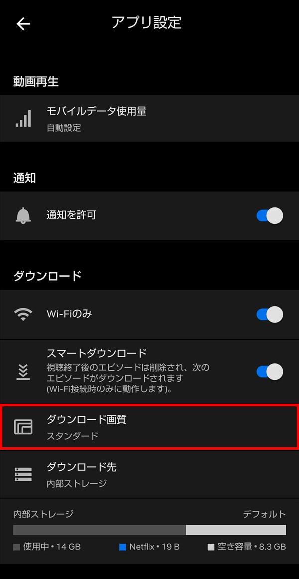 Android版Netflixアプリ_アプリ設定