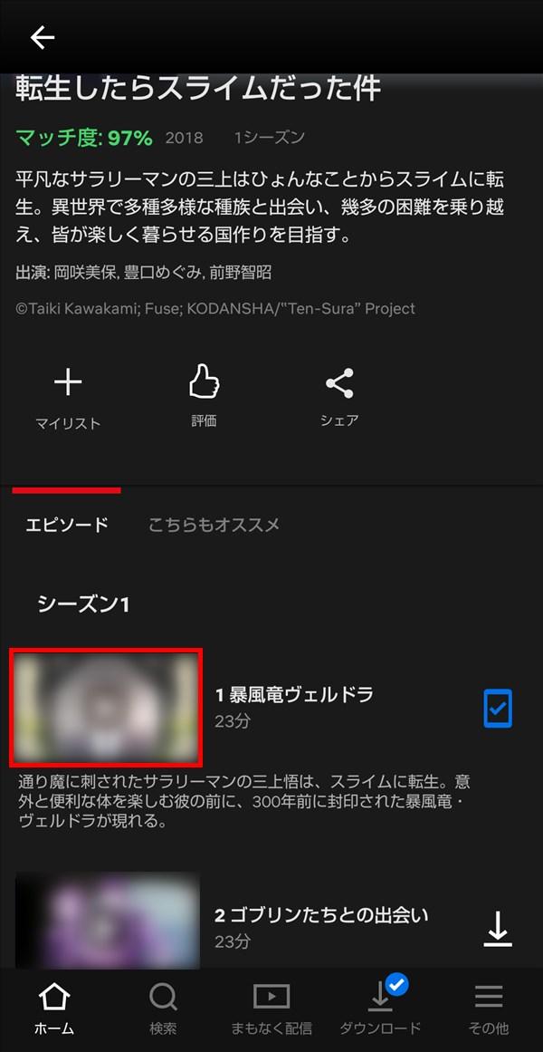 Android版Netflixアプリ_転生したらスライムだった件_ダウンロード完了_再生