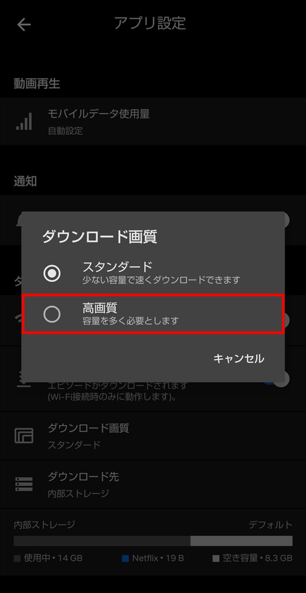 Android版Netflixアプリ_アプリ設定_ダウンロード画質
