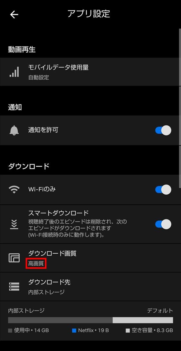 Android版Netflixアプリ_ダウンロード画質_高画質