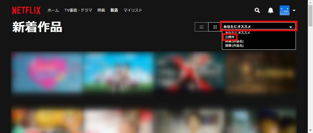 Netflix_新着_あなたにおすすめ_公開年