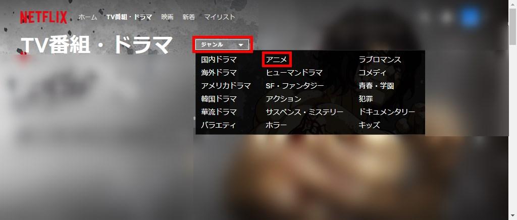 Netflix_TV番組_ドラマ