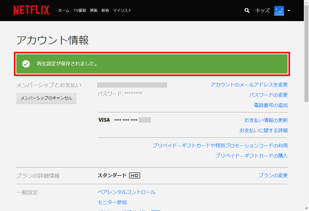 Netflix_アカウント情報_再生設定が保存されました。