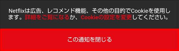 Android版ChromeBeta_Netflixメディアセンター_ホーム_Cookie