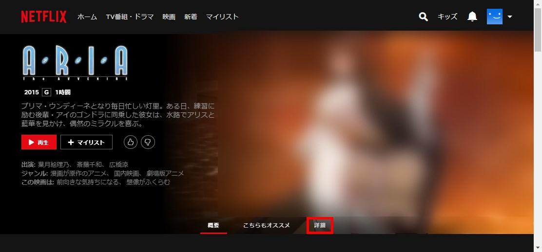 Netflix_ARIA