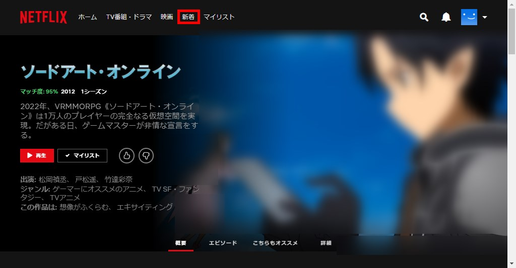 Netflix_ホーム_新着