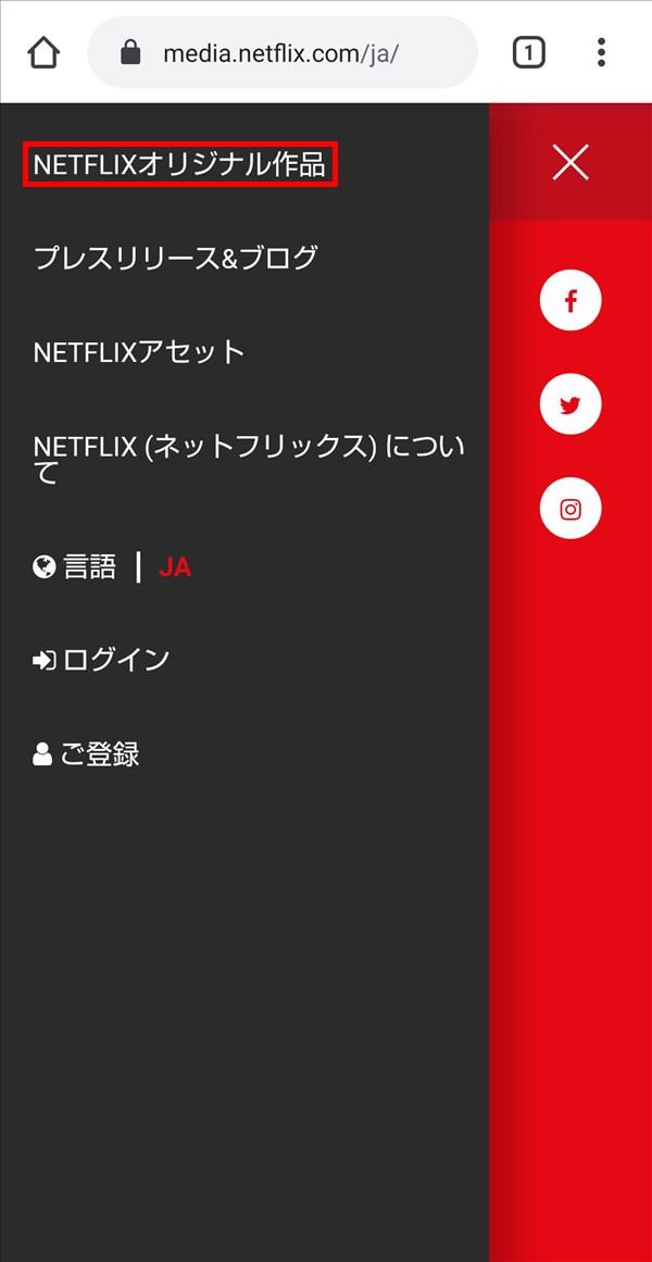 Android版ChromeBeta_Netflixメディアセンター_サイドメニュ-