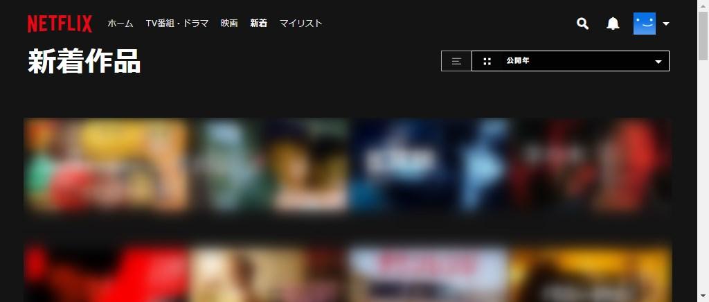 Netflix_新着_公開年