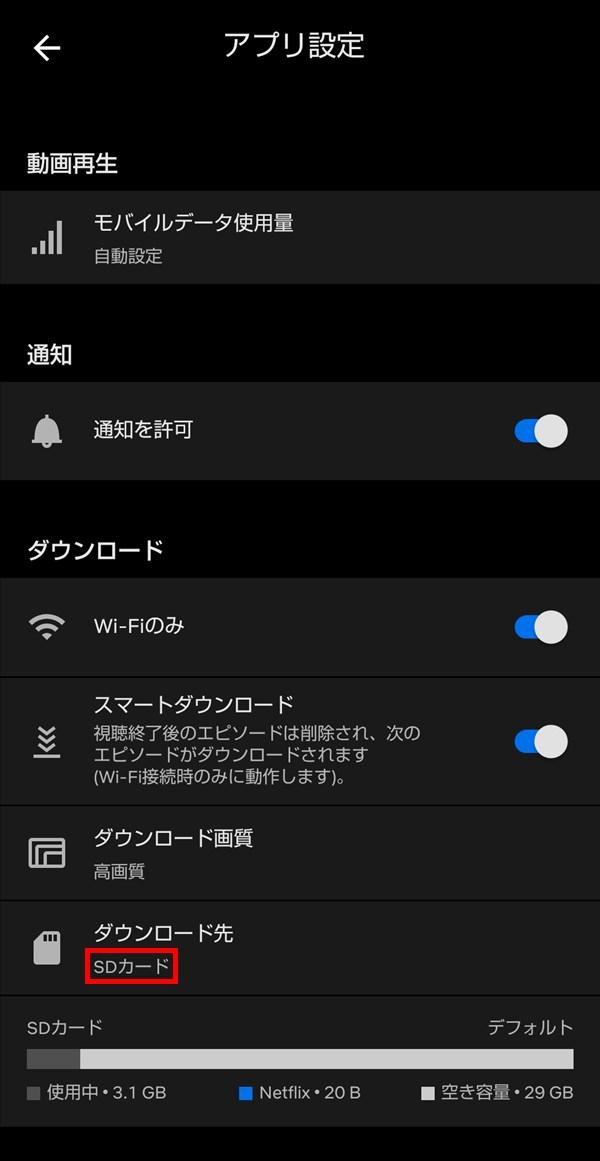 Android版Netflixアプリ_SDカード