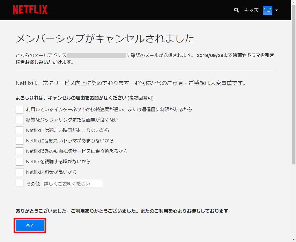 Netflix_メンバーシップキャンセルされました