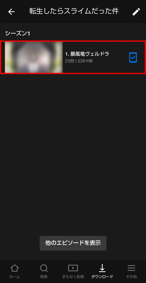Android版Netflixアプリ_転生したらスライムだった件_ダウンロード_暴風竜ヴェルドラ