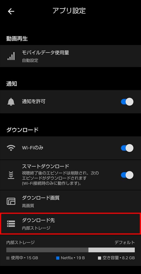 Android版Netflixアプリ_アプリ設定_ダウンロード先