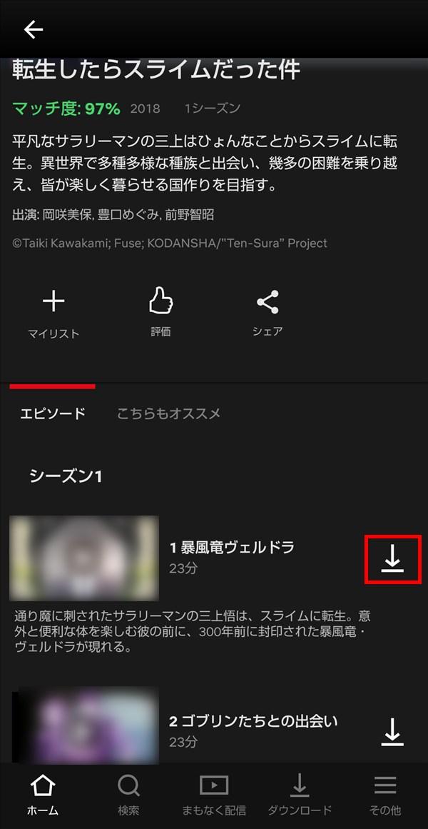 Android版Netflixアプリ_転生したらスライムだった件