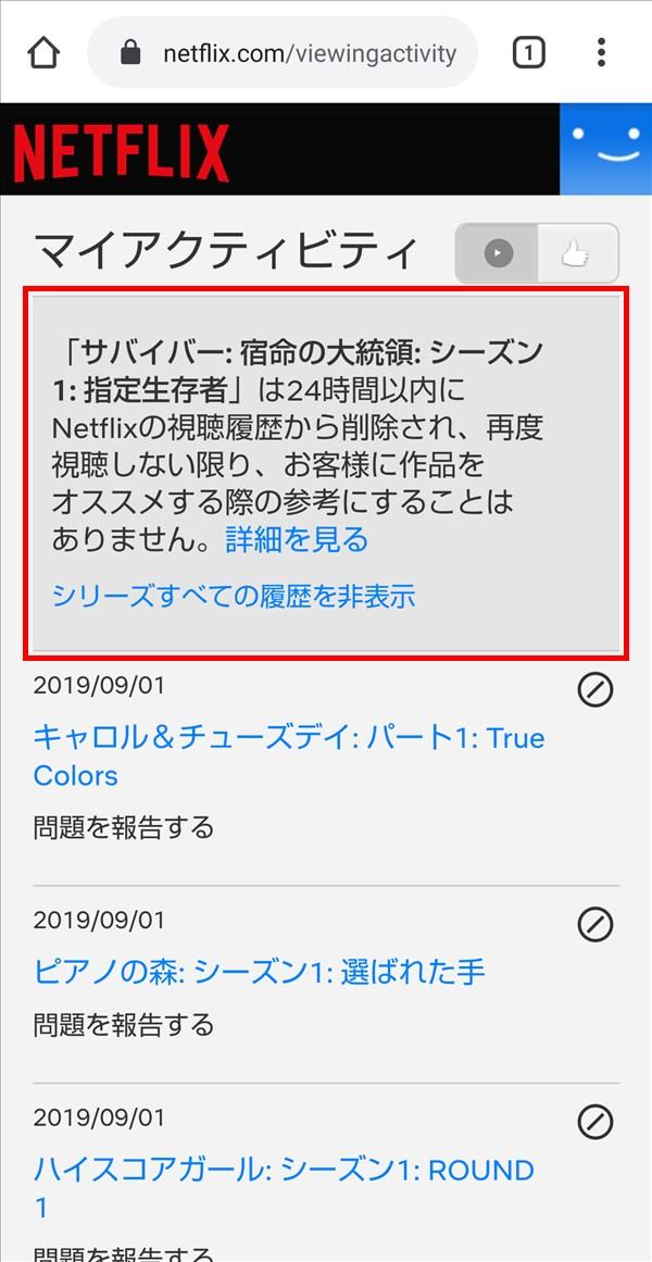 Android版ChromeBeta_Netflix_マイアクティビティ_視聴履歴_削除済み