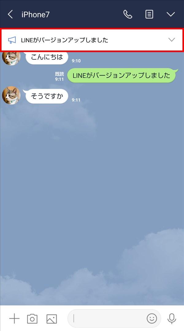 LINE_トークルーム_アナウンス固定