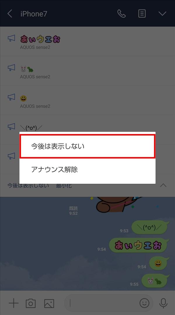 LINE_アナウンス個別_今後は表示しない