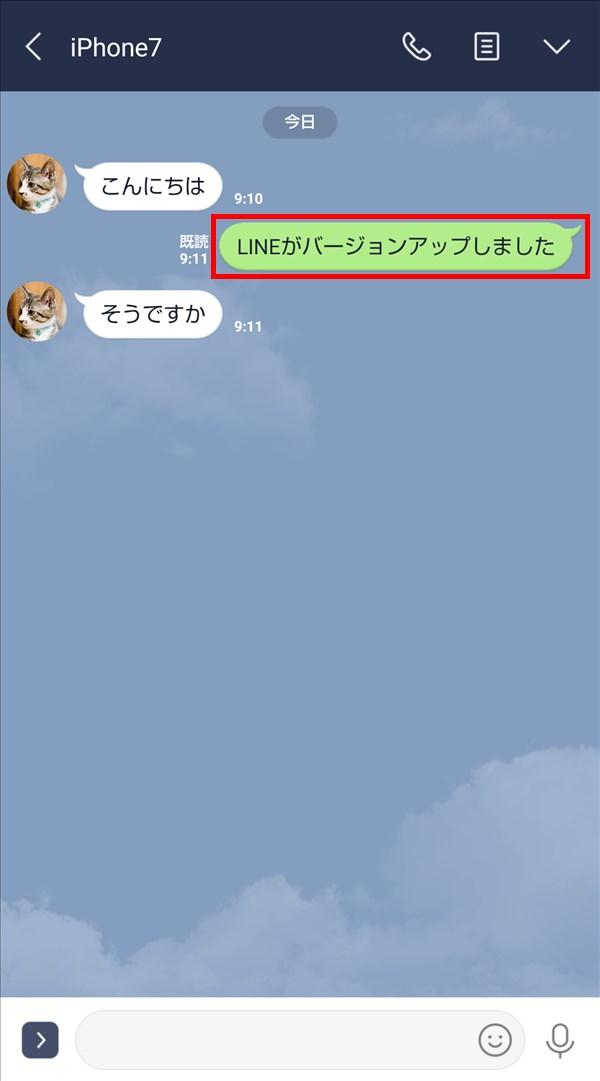LINE_トークルーム