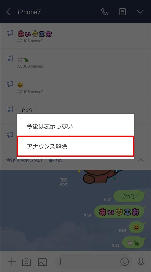 LINE_アナウンス解除