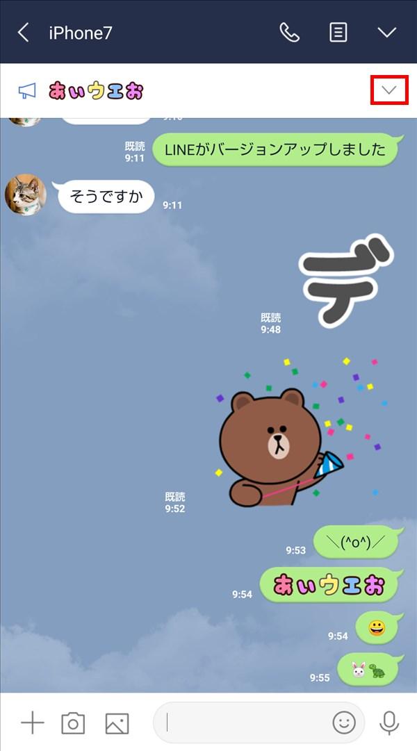 LINE_複数アナウンス