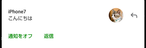 LINE_バナー通知