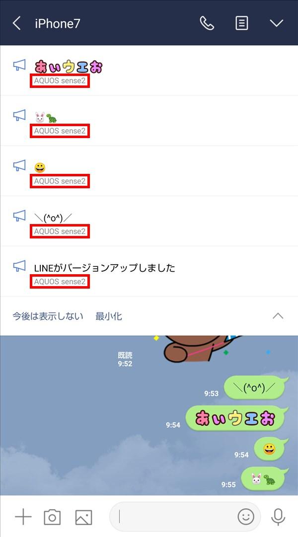 LINE_複数アナウンス_名前