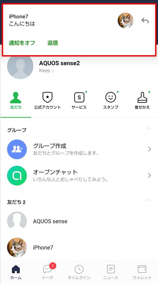 LINE_ホーム_バナー通知