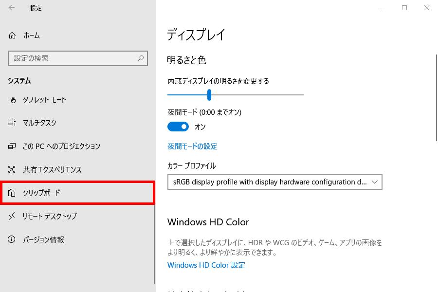 Windows10_設定_システム