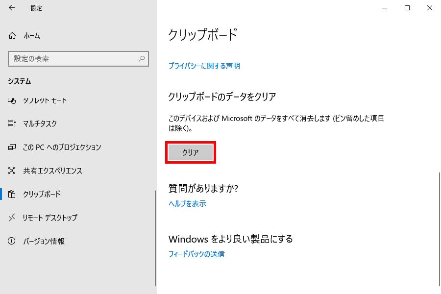 Windows10_設定_システム_クリップボード_クリア