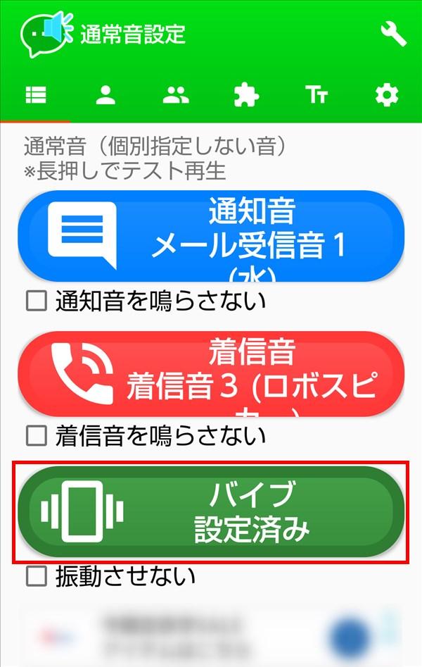 ピックアップ通知音_通常音設定_バイブ設定済み