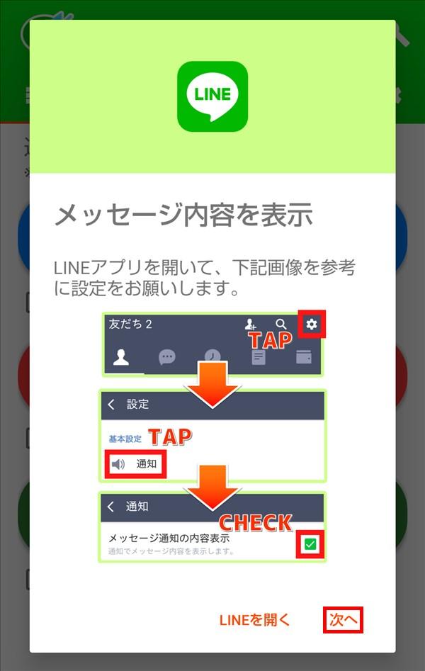 ピックアップ通知音_メッセージ内容を表示