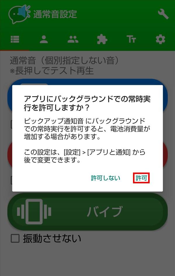 ピックアップ通知音_アプリにバックグラウンドでの常時実行を許可しますか?