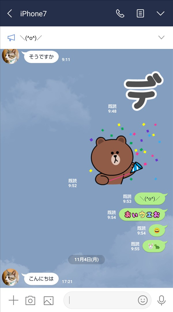 LINE_フォントサイズ_小
