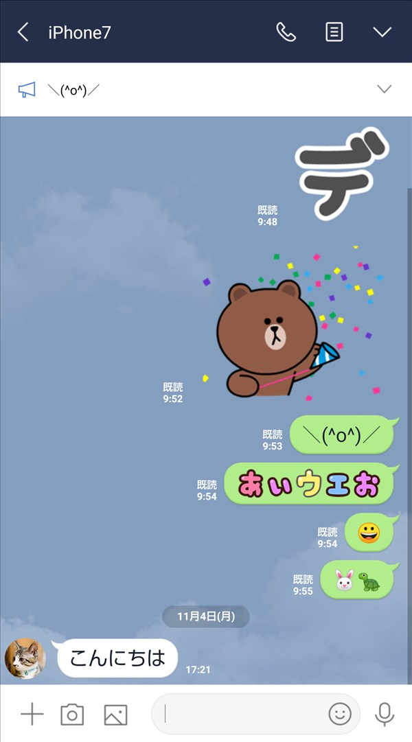 LINE_フォントサイズ_大_2019-11-20_2_R