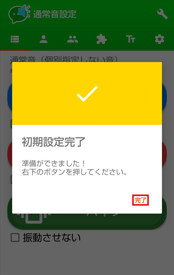 ピックアップ通知音_初期設定完了