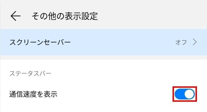 MediaPad M5 lite 8_設定_通信速度を表示