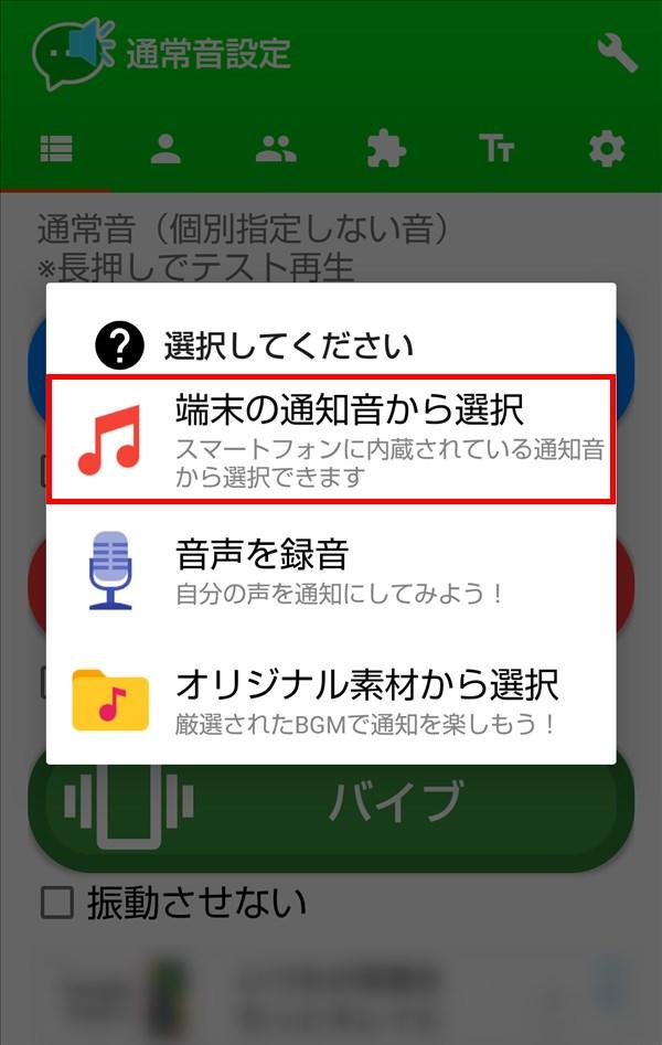 ピックアップ通知音_通常音_端末の通知音から選択