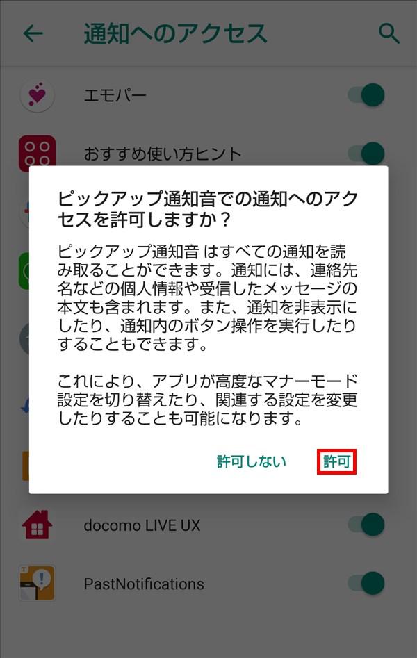 AQUOSsense_ピックアップ通知音_通知へのアクセスを許可しますか?