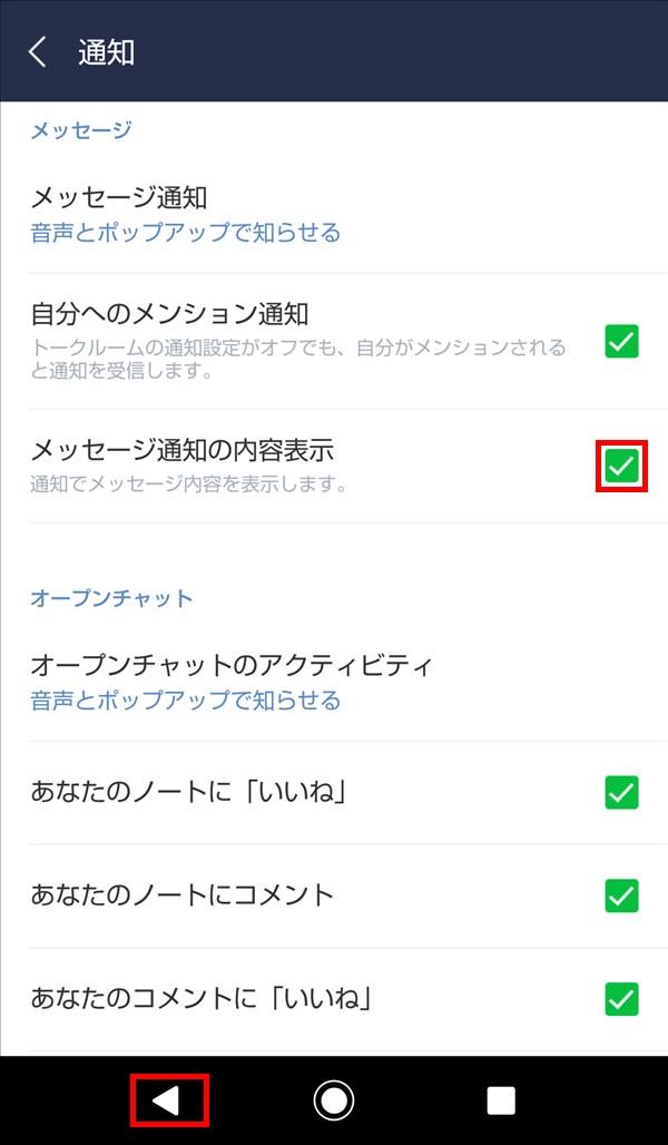 LINE_メッセージ通知の内容表示