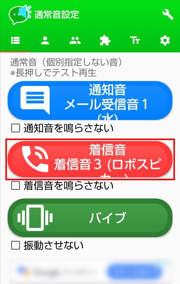 ピックアップ通知音_通常音設定_着信音2