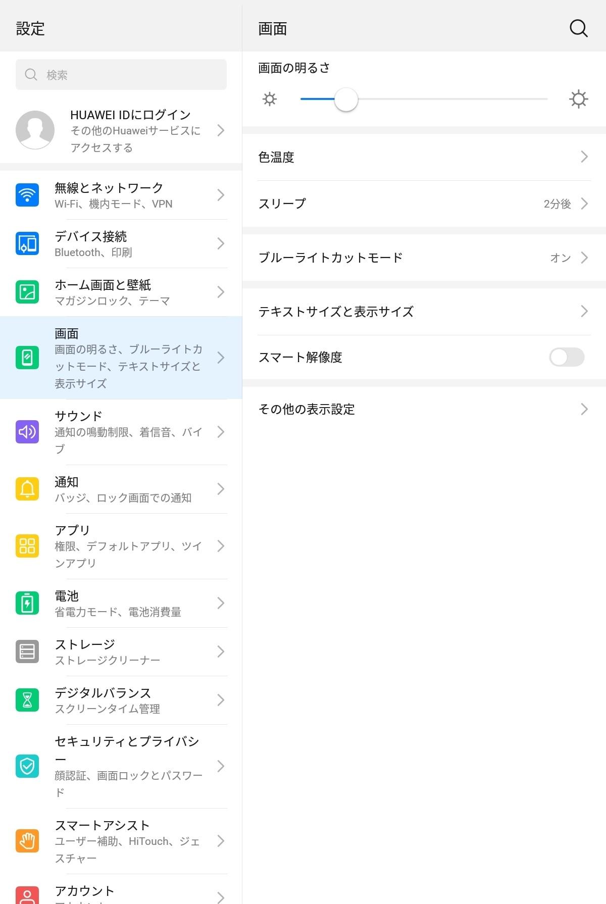 MediaPad M5 lite 8_設定_標準フォント