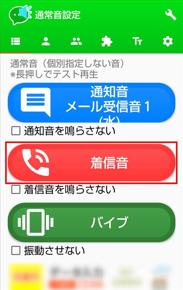 ピックアップ通知音_通常音設定_着信音